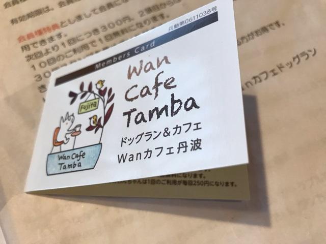 ワンカフェ丹波ドッグラン会員カード
