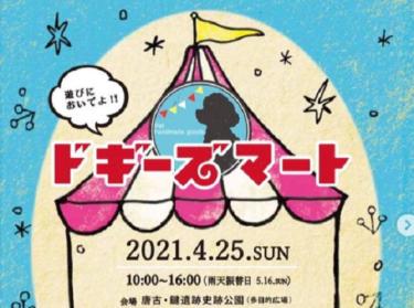 【ドギーズマート】奈良県の鍵遺跡史跡公園でワンちゃんイベント初開催!ハンドメイドマルシェにキッチンカー愛犬撮影会もあり!