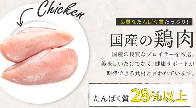 アイディッシュ(idish)の鶏肉原料
