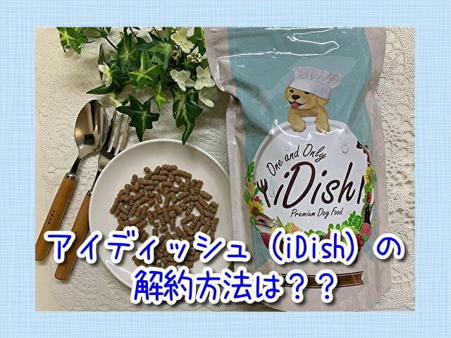 アイディッシュ(idish)の解約方法