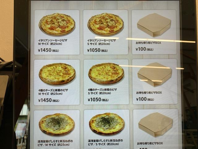 くしがきの里にあるキグリカフェのピザメニュー表